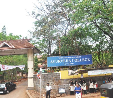 kottakkal-ayurveda-college