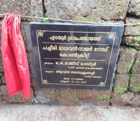 pacheeri-madhavan-nair-road