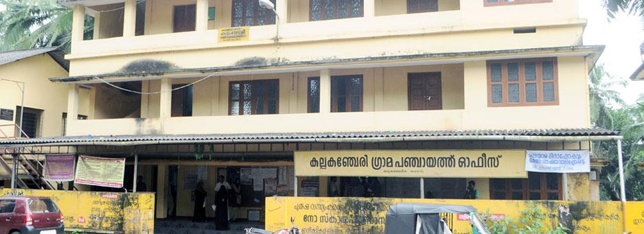 kalpakanchery panchayath office