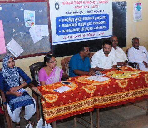 vadakkumpuram aup school