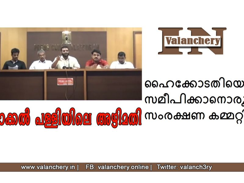 moonakkal-conference