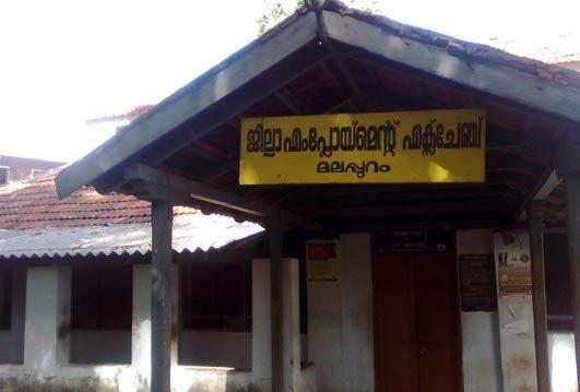 employment-exchange-malappuram