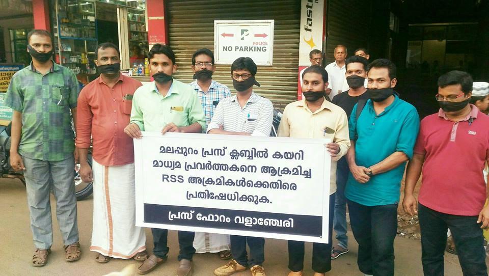 media person protest