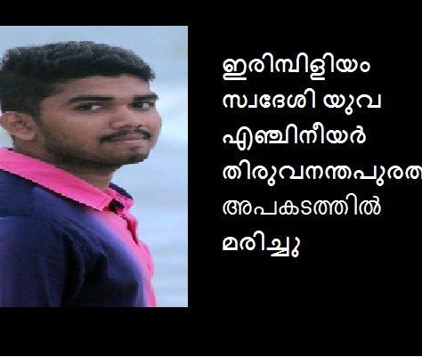 arjun-death