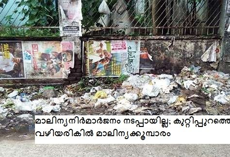 kuttippuram-waste