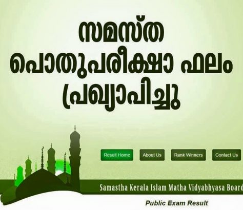 samastha-result