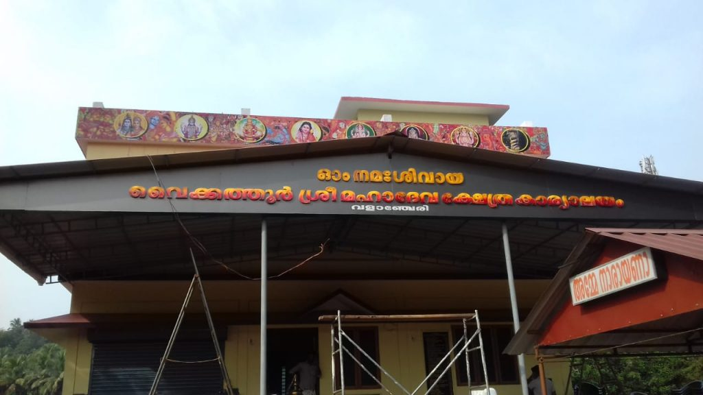 vaikathur-temple