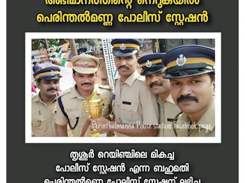 perinthalmanna-police