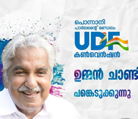 udf-convention-edappal