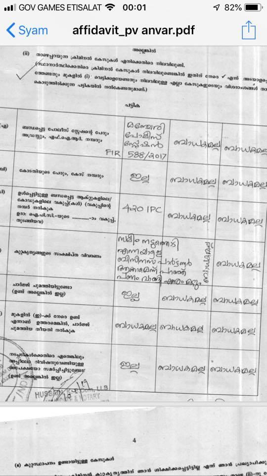 pv-anvar-affidavit
