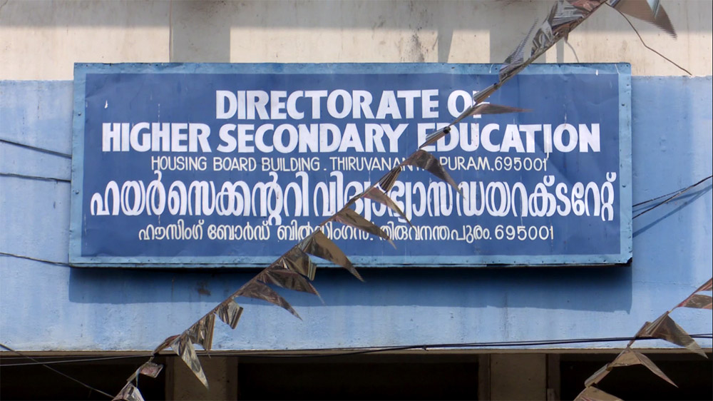 higher-secondary-directorate