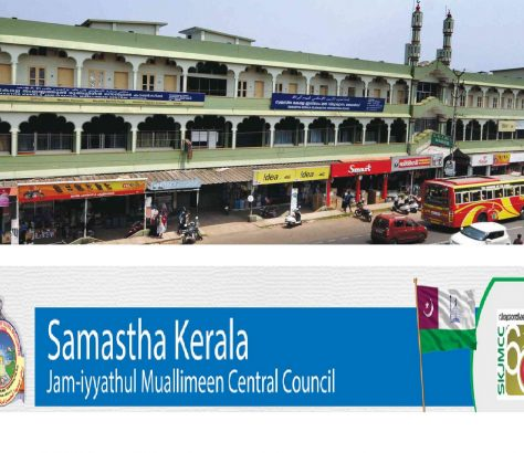 samastha-chelari
