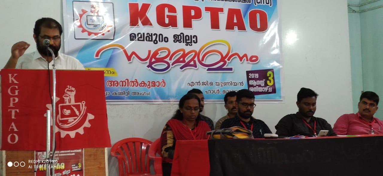 kgptao-malappuram