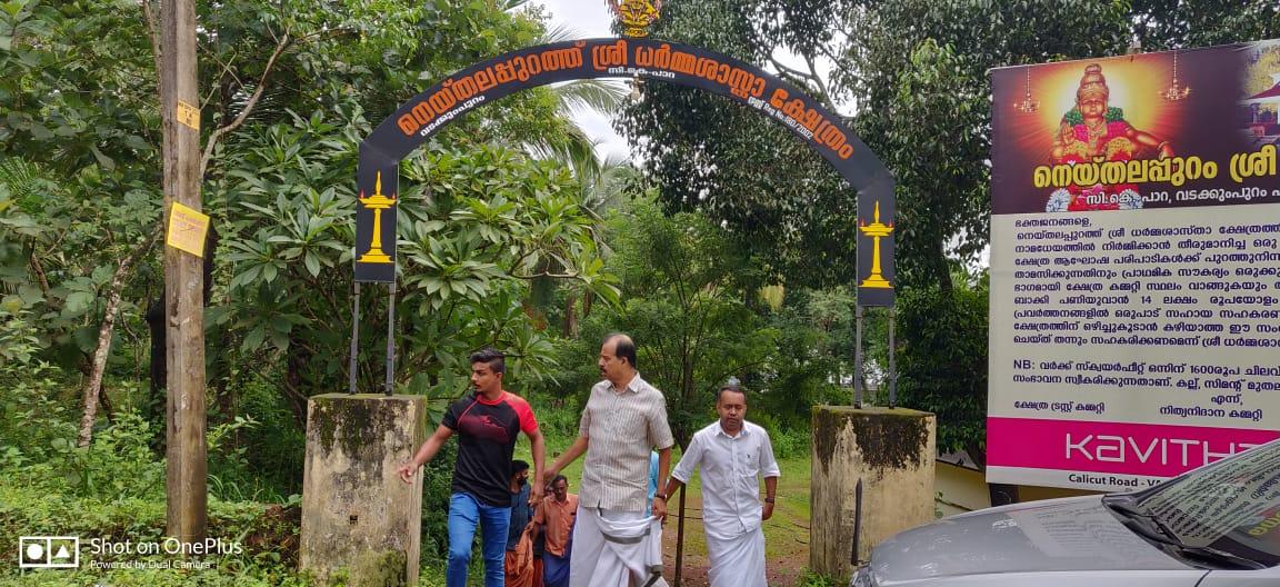 mla-visits-neythalapurath-temple