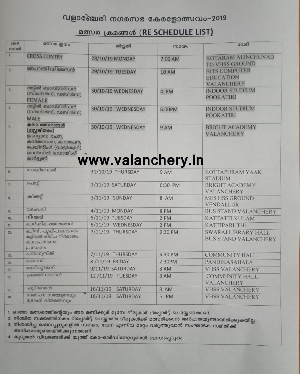 valanchery-keralotsavam-reschedule