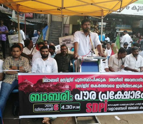 sdpi-protest-babari