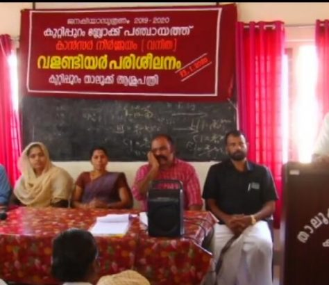 cancer-kuttippuram-training