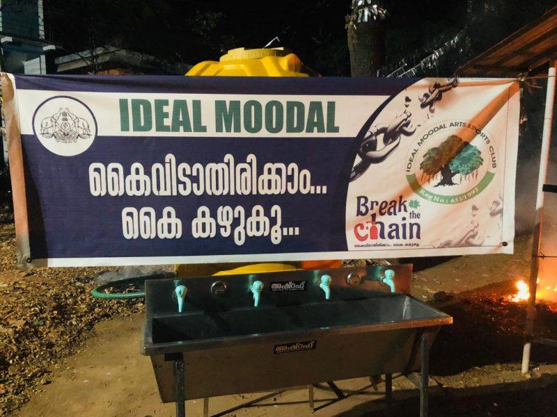 ideal-moodal-kiosk