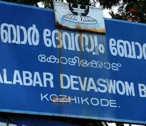 malabar-devaswom