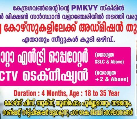 pmkvy-courses