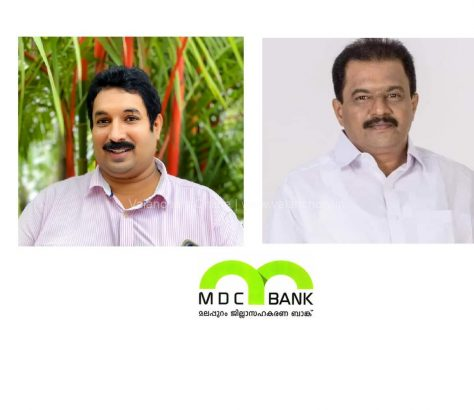 mdc-bank-2020