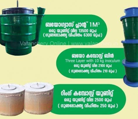 garbage-free-valanchery