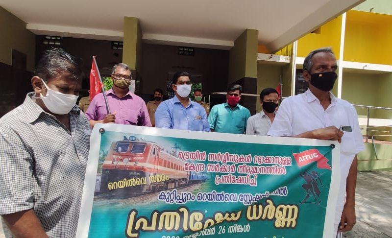 aituc-kutippuram-railway