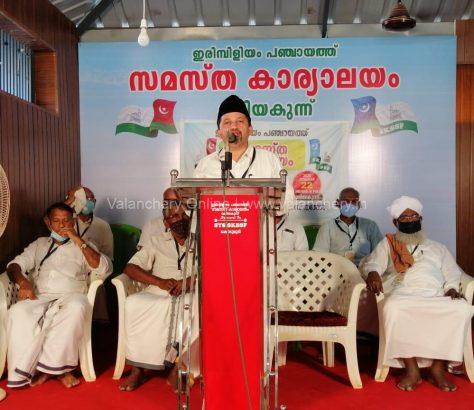 samstha-office-irimbiliyam