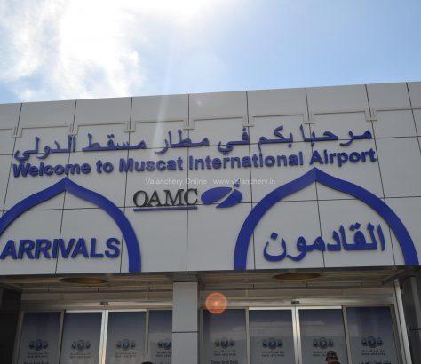 Muscat_International_Airport