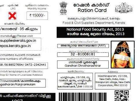 smart-ration-card-model