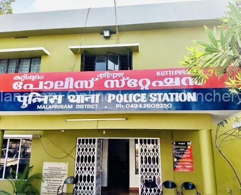 kuttippuram-police-station