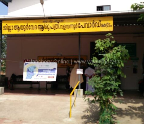 kalpakanchery-vaccination-center