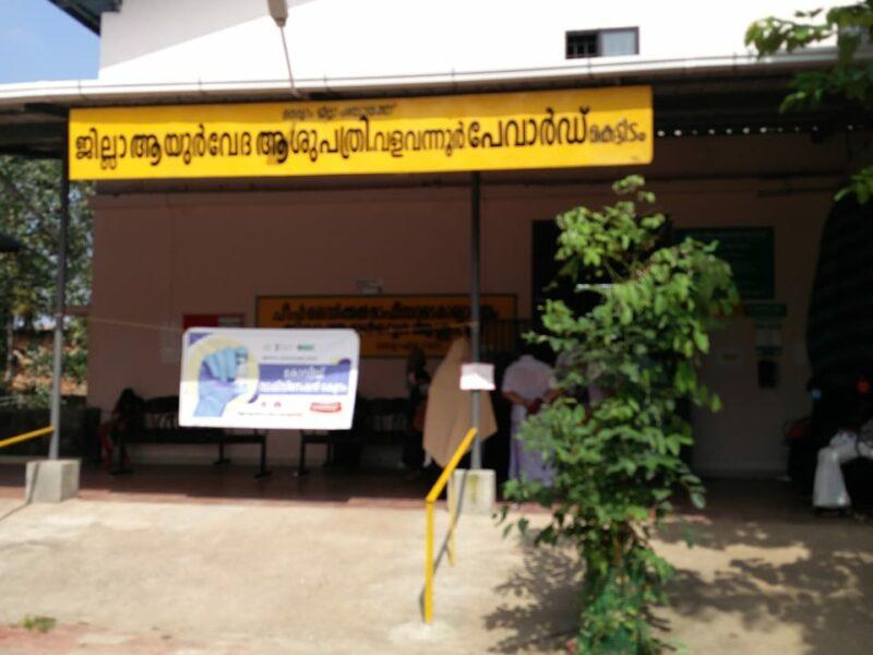 kalpakanchery-vaccination-center