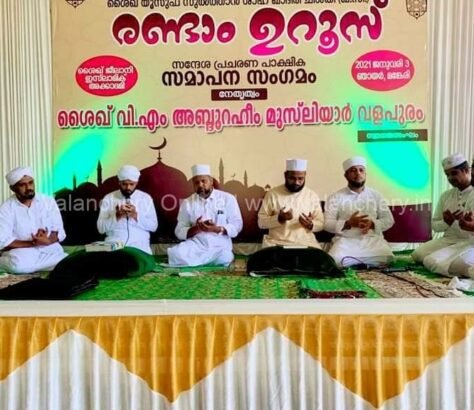 mankeri-uroos-conclude