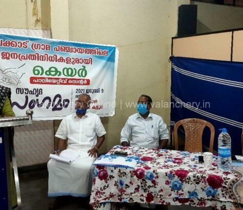 thalakkad-panchayath-palliative