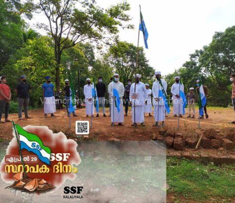ssf-kaliyala-flag-day