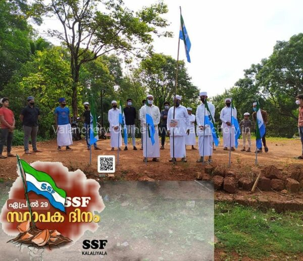 ssf-kaliyala-flag-day