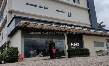 hms-hospital-kottakkal