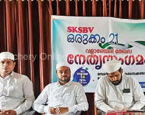 sksbv-valanchery-leadership-meet